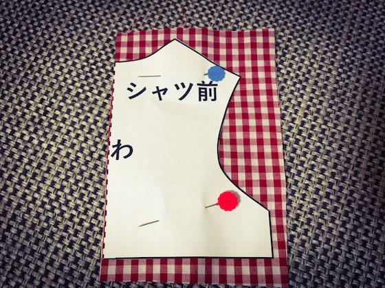 ぽぽちゃん服作り方1